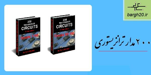 200  مدار ترانزیستوری