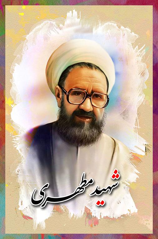 http://s4.picofile.com/file/8186317918/shahid_motahhari0.jpg