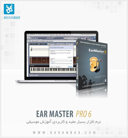 دانلود نرم افزار آموزش موسیقی Ear Master Pro 6