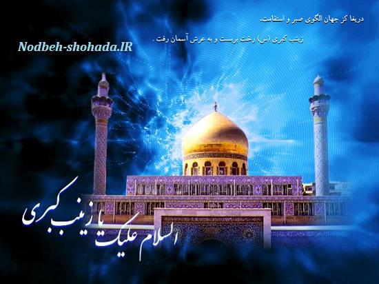 پیامك وفات حضرت زینب (سلام الله علیها) دعای ندبه مراغه
