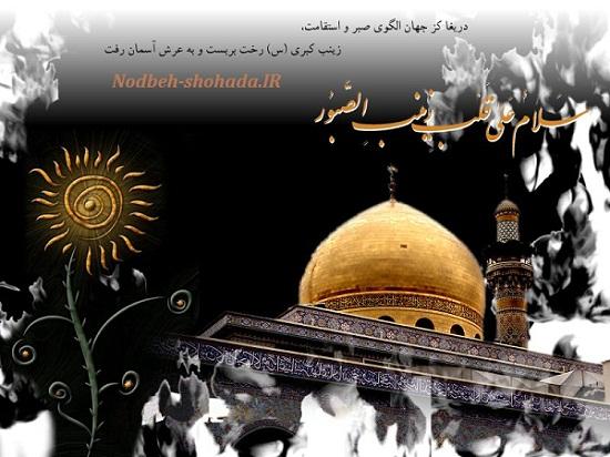 كد آهنگ پیشواز ایرانسل ویژه وفات حضرت زینب(س) . دعای ندبه مراغه