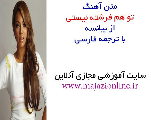 متن آهنگ تو هم فرشته نیستی از بیانسه با ترجمه فارسی