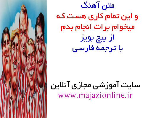 متن آهنگ و این تمام کاری هست که میخوام برات انجام بدم از بیچ بویز با ترجمه فارسی