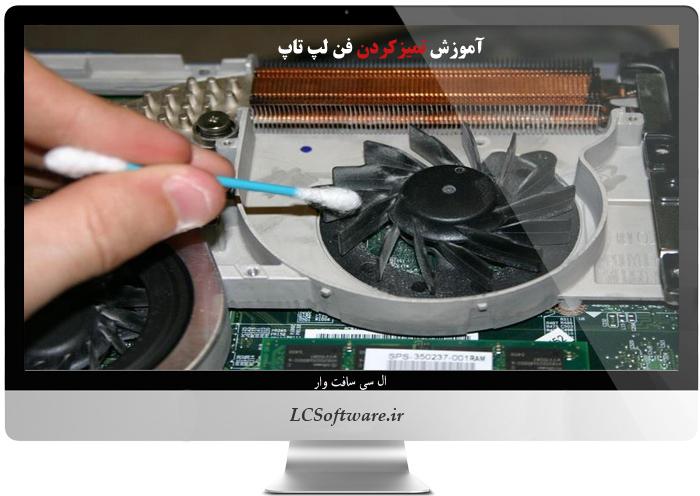 آموزش تمیزکردن فن لپ تاپ