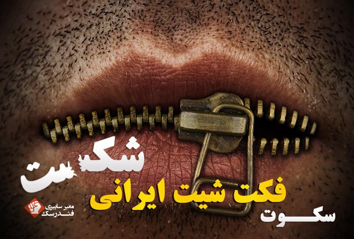 سکوت فکت شیت ایرانی شکست