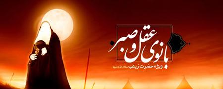 شهادت حضرت زینب (س)
