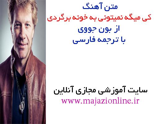 متن آهنگ کی میگه نمیتونی به خونه برگردی از بون جووی با ترجمه فارسی
