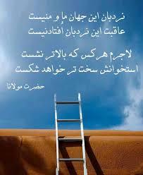 نتیجه تصویری برای شعر مولانا در مورد منیت
