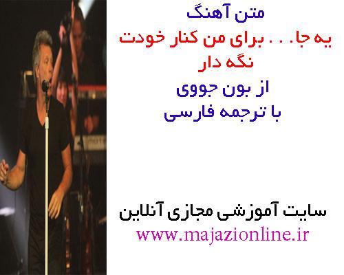متن آهنگ یه جا. . . برای من کنار خودت نگه داراز بون جووی با ترجمه فارسی