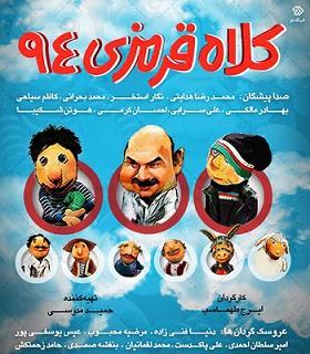 دانلود سریال ایرانی کلاه قرمزی