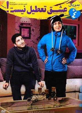 دانلود سریال ایرانی عشق تعطیل نیست