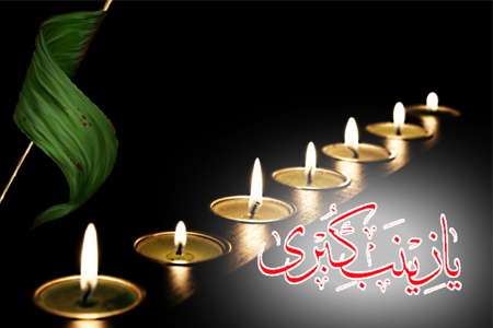 وفات خانوم حضرت زینب (س)
