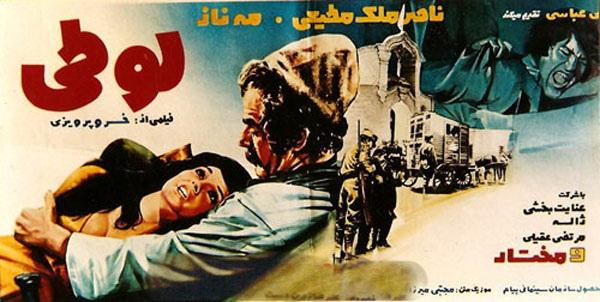 دانلود فیلم ایران قدیم لوطی