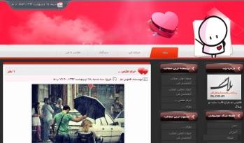 قالب زیبای عاشقانه برای بلاگ بیان