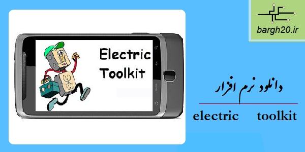 toolkit  android
