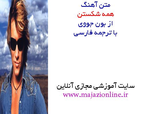 متن آهنگ همه شکستن از بون جووی با ترجمه فارسی