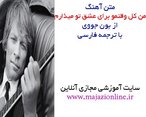 متن آهنگ من کل وقتمو برای عشق تو میذارم از بون جووی با ترجمه فارسی