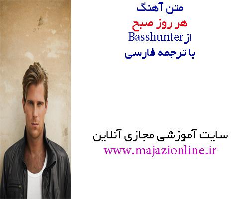 متن آهنگ هر روز صبح ازBasshunter با ترجمه فارسی