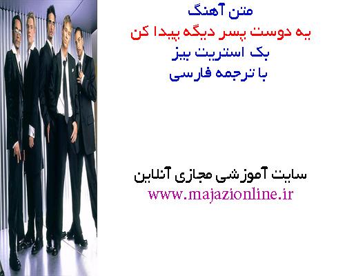 متن آهنگ یه دوست پسر دیگه پیدا کن بک استریت بیز با ترجمه فارسی