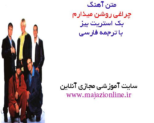 متن آهنگ چراغی روشن میذارم از بک استریت بیز با ترجمه فارسی