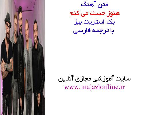متن آهنگ هنوز حست می کنم از بک استریت بیز با ترجمه فارسی
