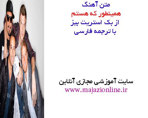 متن آهنگ همینطور که هستم از بک استریت بیز با ترجمه فارسی