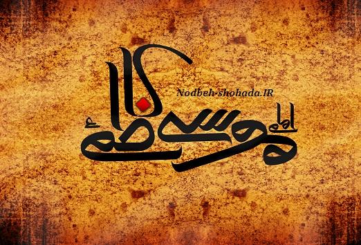 متن ادبی «باب الحوائج» دعای ندبه مراغه