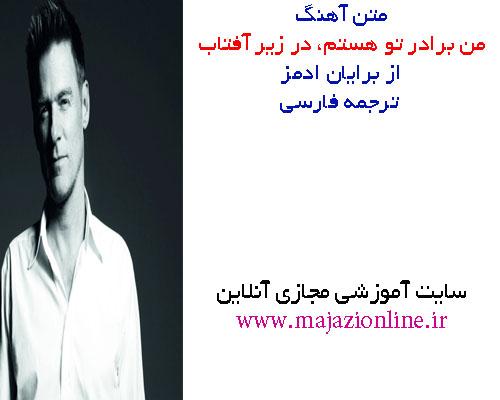 متن آهنگ من برادر تو هستم، در زیر آفتاب از برایان ادمز ترجمه فارسی