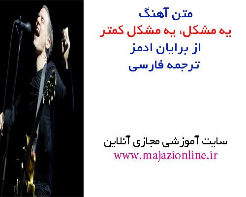 متن آهنگ یه مشکل، یه مشکل کمتراز برایان ادمز ترجمه فارسی