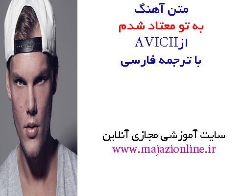 متن آهنگ به تو معتاد شدم ازAVICIIبا ترجمه فارسی