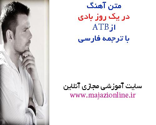 متن آهنگ در یک روز بادی ازATBبا ترجمه فارسی