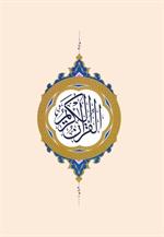 یک از قرآن