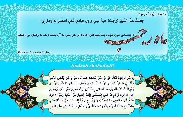 آیا می دانید ماه های حرام کدامند و چرا ماه رجب جزء ماههای حرام است؟