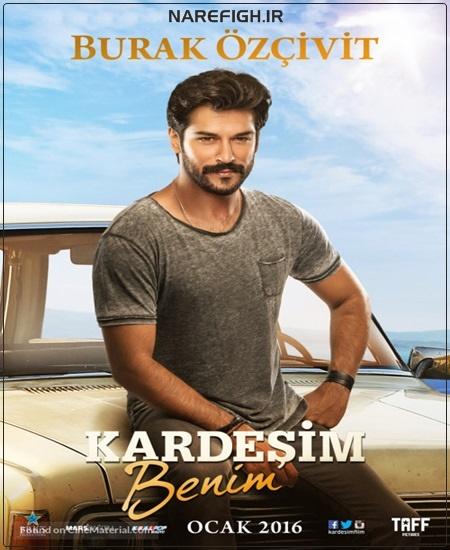 دانلود فیلم سینمایی (همزاد من) Kardesim Benim با زیرنویس فارسی