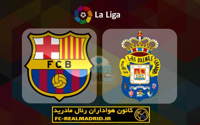 پخش زنده و انلاین بازی بارسلونا و لاس پالماس 25 دی