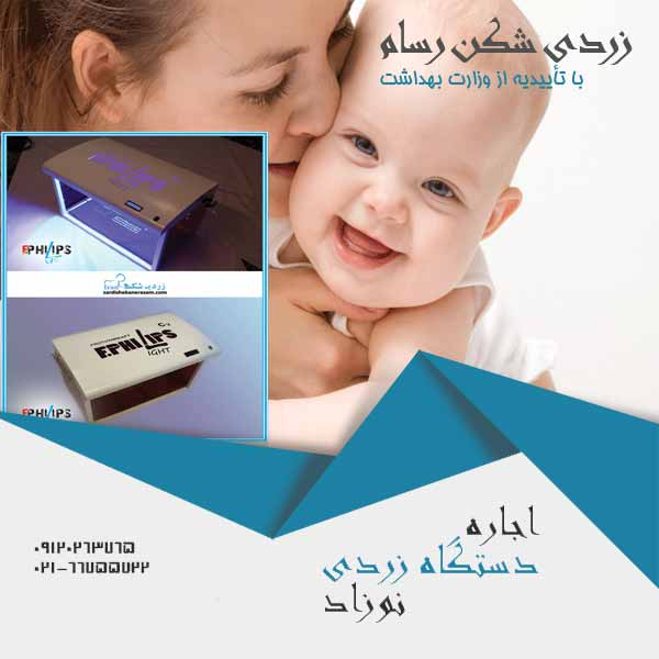 دستگاه زردی نوزاد د در مدلهای مختلف