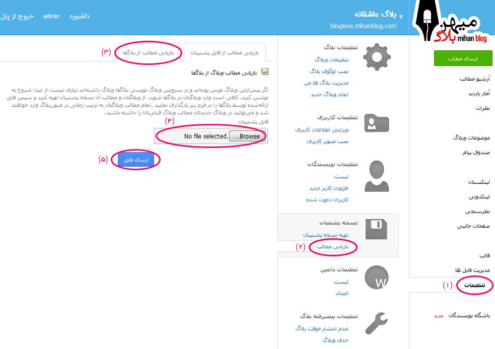 انتقالب وبلاگ و مطالب از بلاگفا به میهن بلاگ