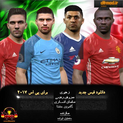 دانلود مینی فیس پک جدید لیگ برتر خلیج فارس برای Pes 2017