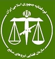 سازمان قضایی نیروهای مسلح
