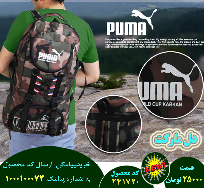خرید پیامکی کوله پشتی ارتشی puma