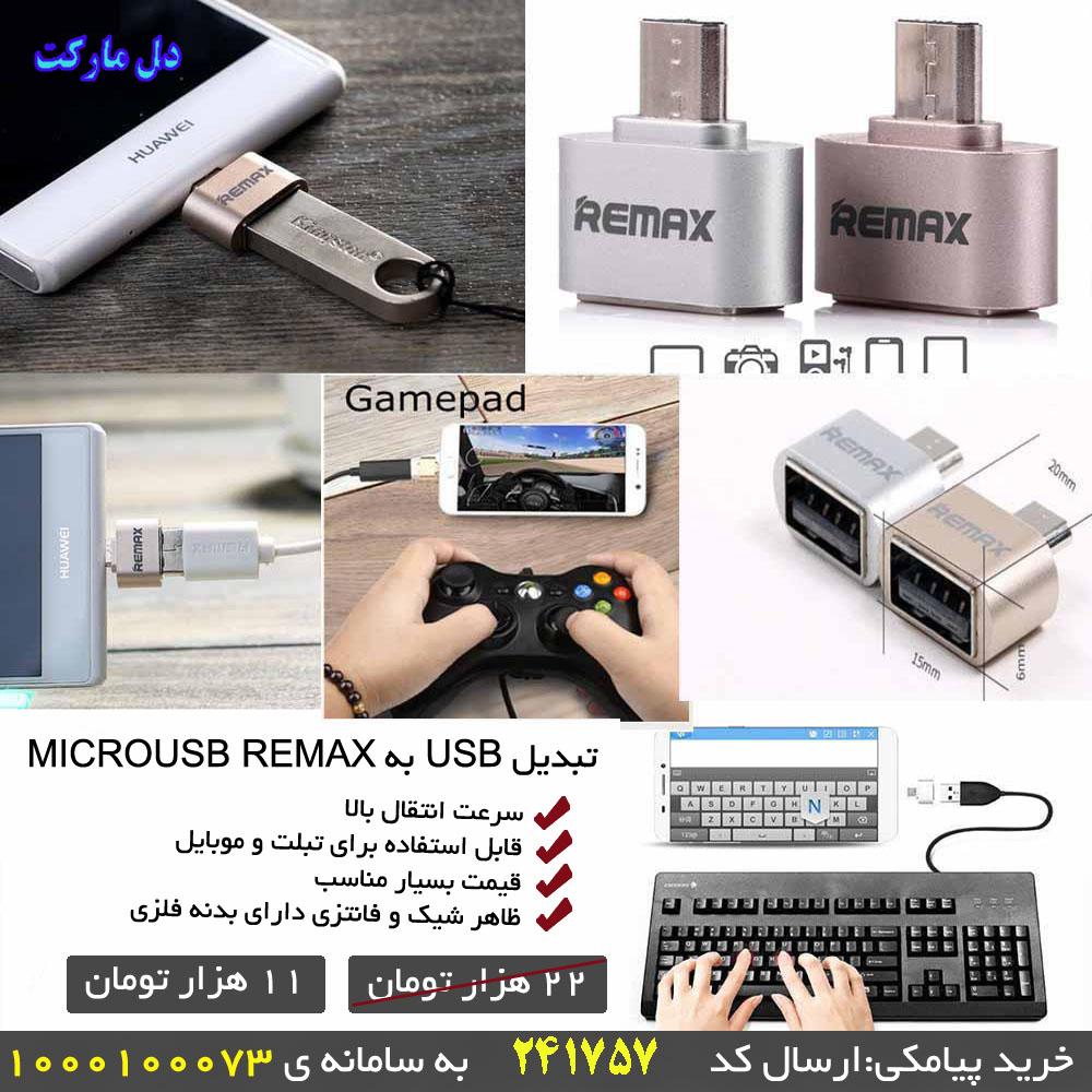 فروشگاه تبدیل USB به MICROUS REMAX,فروش تبدیل USB به MICROUS REMAX,فروش اینترنتی تبدیل USB به MICROUS REMAX,فروش آنلاین تبدیل USB به MICROUS REMAX,خرید تبدیل USB به MICROUS REMAX,خرید اینترنتی تبدیل USB به MICROUS REMAX,خرید پستی تبدیل USB به MICROUS REMAX,خرید ارزان تبدیل USB به MICROUS REMAX,خرید آنلاین تبدیل USB به MICROUS REMAX,خرید نقدی تبدیل USB به MICROUS REMAX,خرید و فروش تبدیل USB به MICROUS REMAX,فروشگاه رسمی تبدیل USB به MICROUS REMAX,فروشگاه اصلی تبدیل USB به MICROUS REMAX