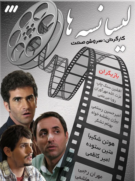 دانلود قسمت 20 بیستم سریال لیسانسهها | 4 بهمن 95 | کیفیت عالی