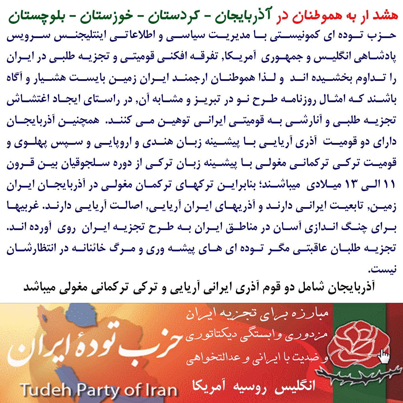 ماهیت شناسی تجزیه طلبان در ایران