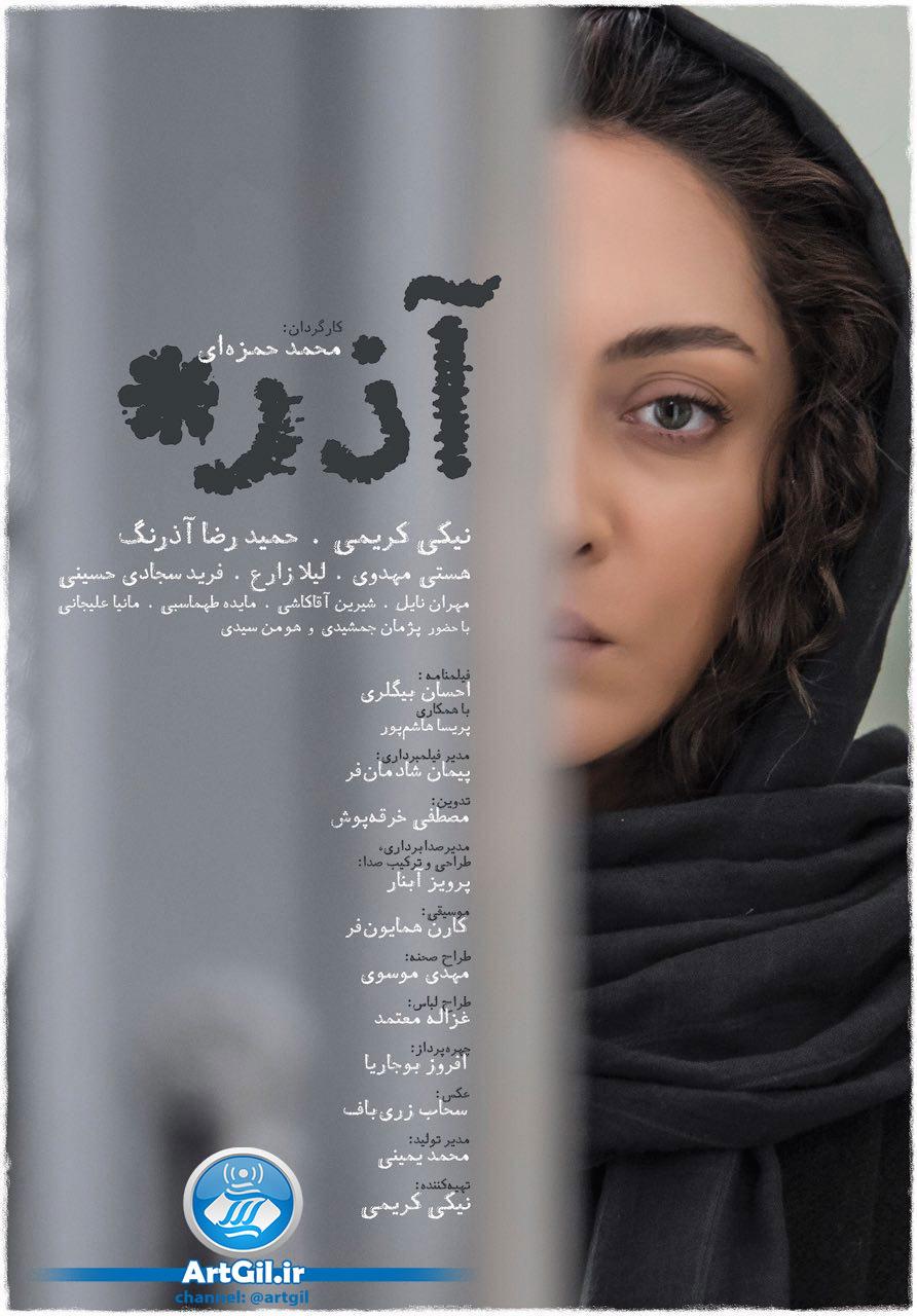 پوستر آذر رونمایی شد/آذر در بخش مسابقه جشنواره به نمایش در می آید