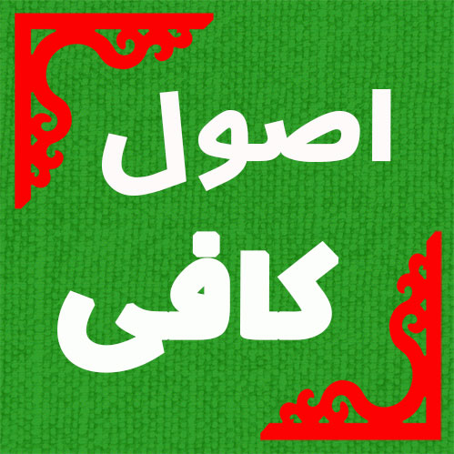 مختصری درباره اصول کافی-دانلود رایگان فایل PDF کتاب اصول کافی با ترجمه فارسی
