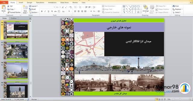 میدان گل بابلسر