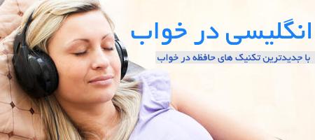 یادگیری زبان در خواب چگونه است