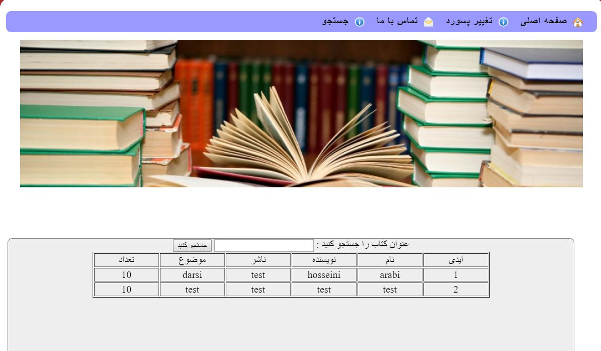 پروژه مدیریت کتابخانه با asp.net mvc