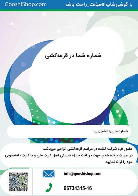 قرعه کشی فروشگاه اینترنتی گوشی شاپ در نمایشگاه کار دانشگاه شریف