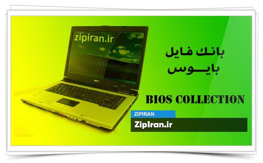 دانلود فایل بایوس لپ تاپ Acer 1540Z